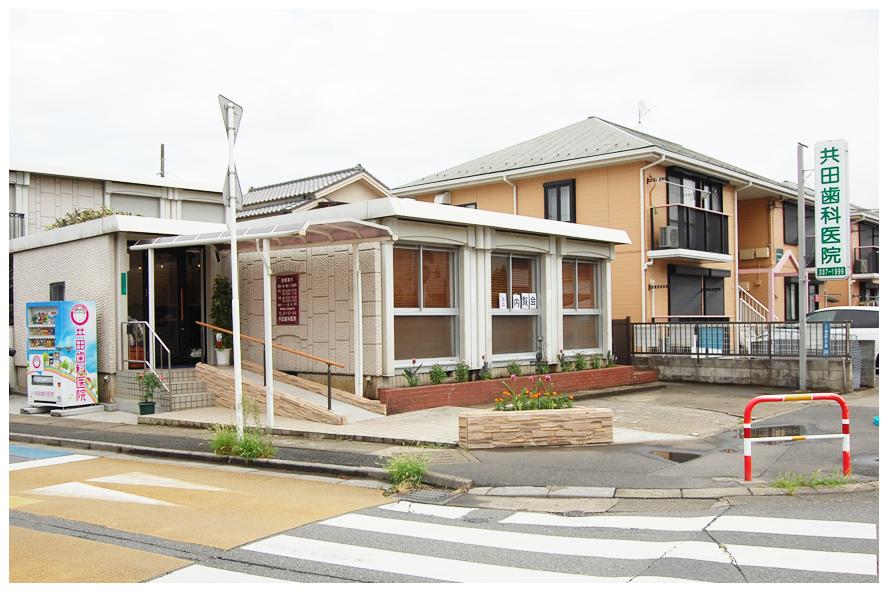 外観・市川大野 共田歯科医院