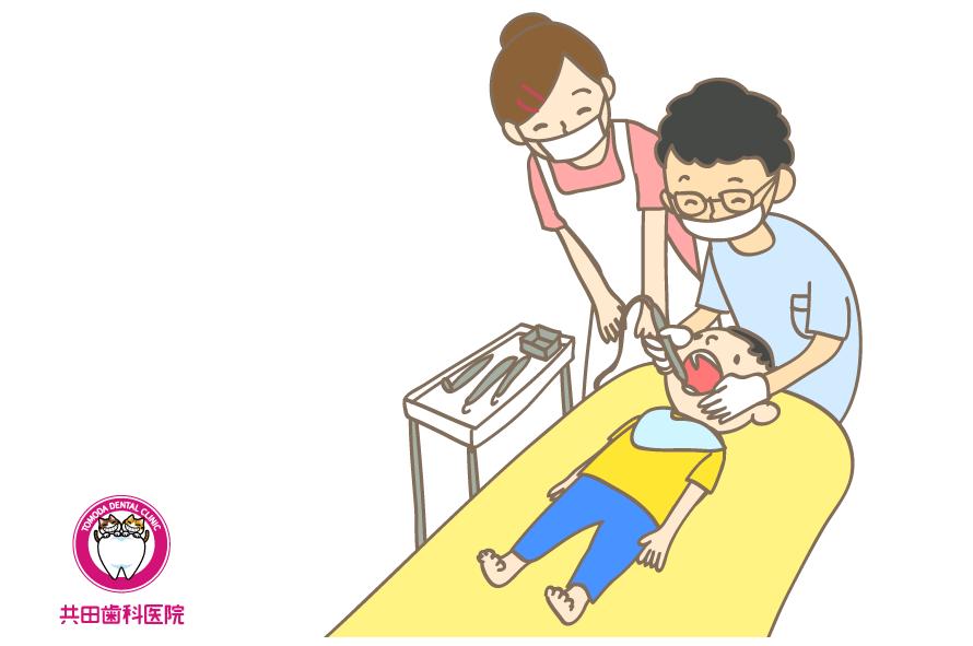 小児歯科治療 共田歯科医院 市川大野