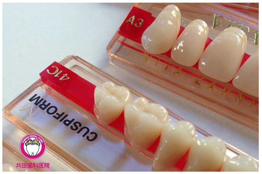 歯を美しくする 市川大野,共田歯科医院,